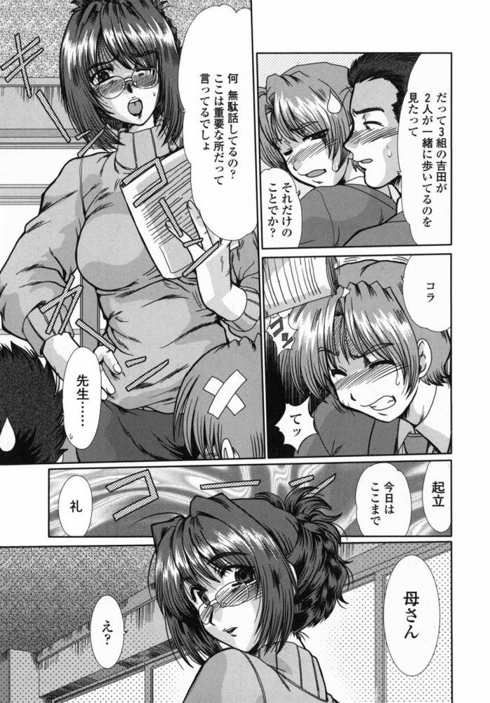 【エロ漫画】Taboo【無料 エロ同人】 (3)
