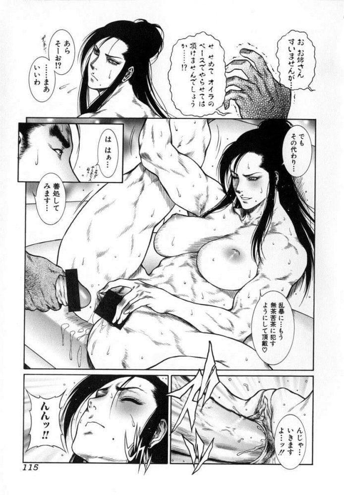 【エロ漫画】beauteous and beastly MORE【無料 エロ同人】 (17)