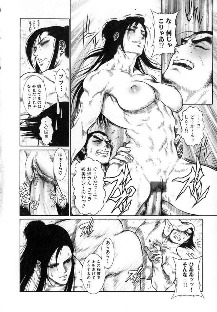 【エロ漫画】beauteous and beastly MORE【無料 エロ同人】 (16)