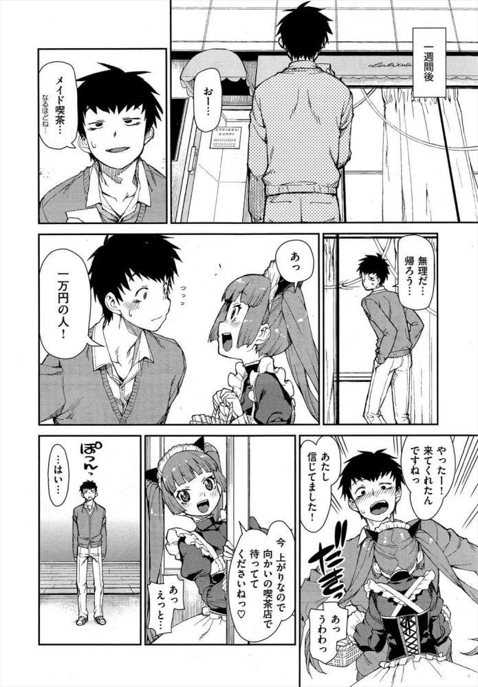 【エロ漫画】夢中になれること【無料 エロ同人】 (4)