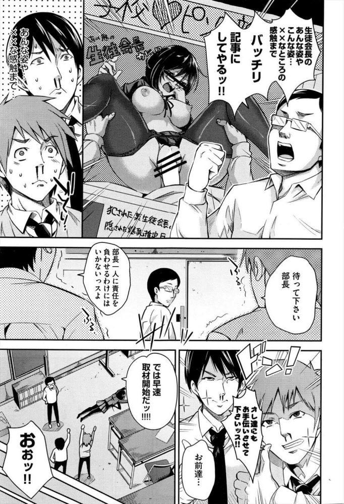 【エロ漫画】おっぱい野球【無料 エロ同人】 (9)