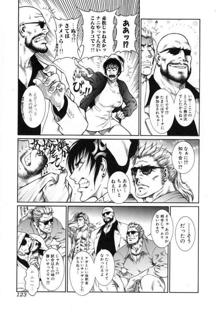【エロ漫画】beauteous and beastly MORE【無料 エロ同人】 (25)