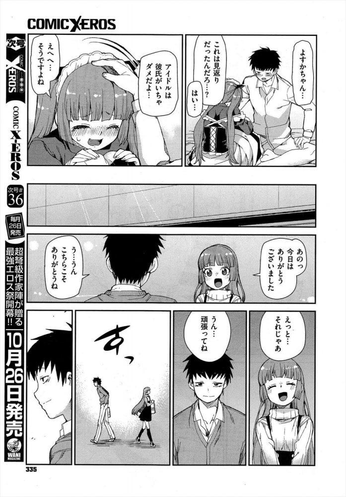 【エロ漫画】夢中になれること【無料 エロ同人】 (23)