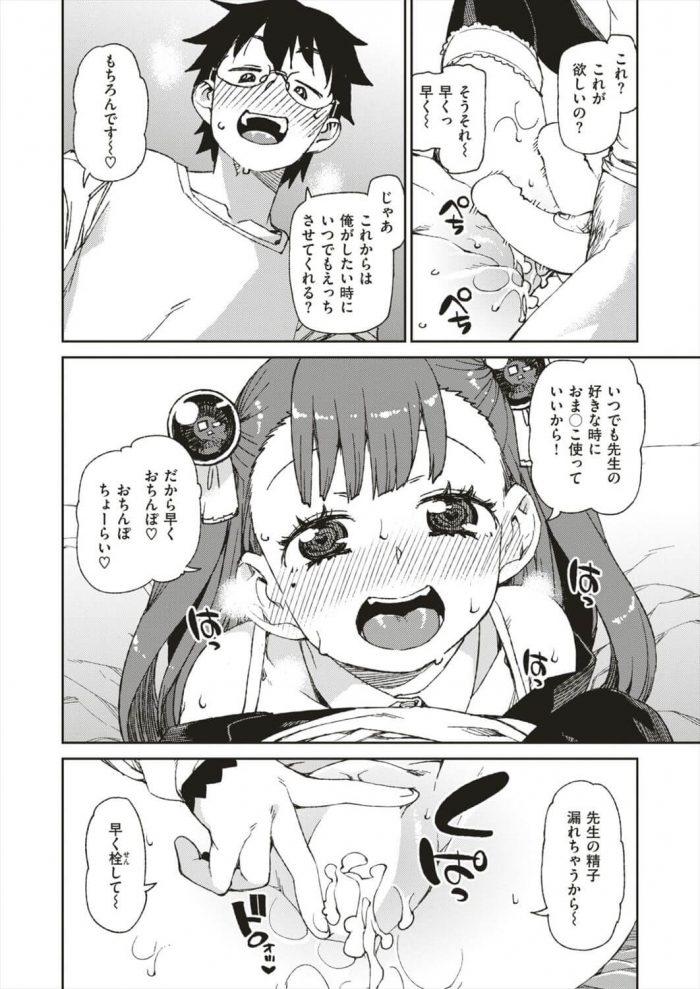 【エロ漫画】美少女レイヤーコス売り子の中出し交渉【無料 エロ同人】 (20)