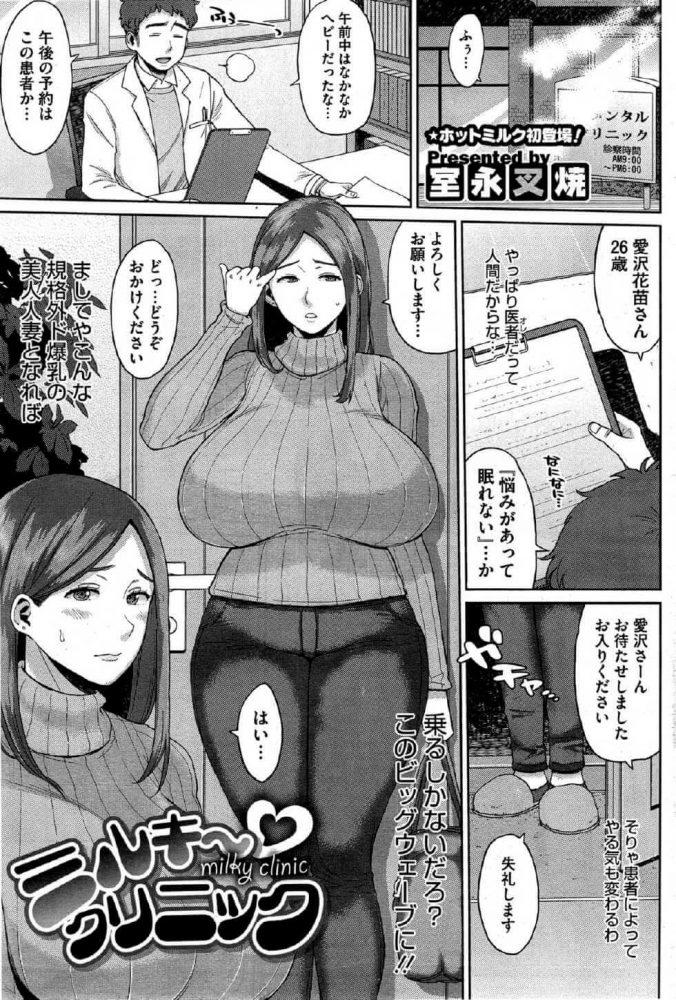 【エロ漫画】ミルキークリニック【無料 エロ同人】 (1)