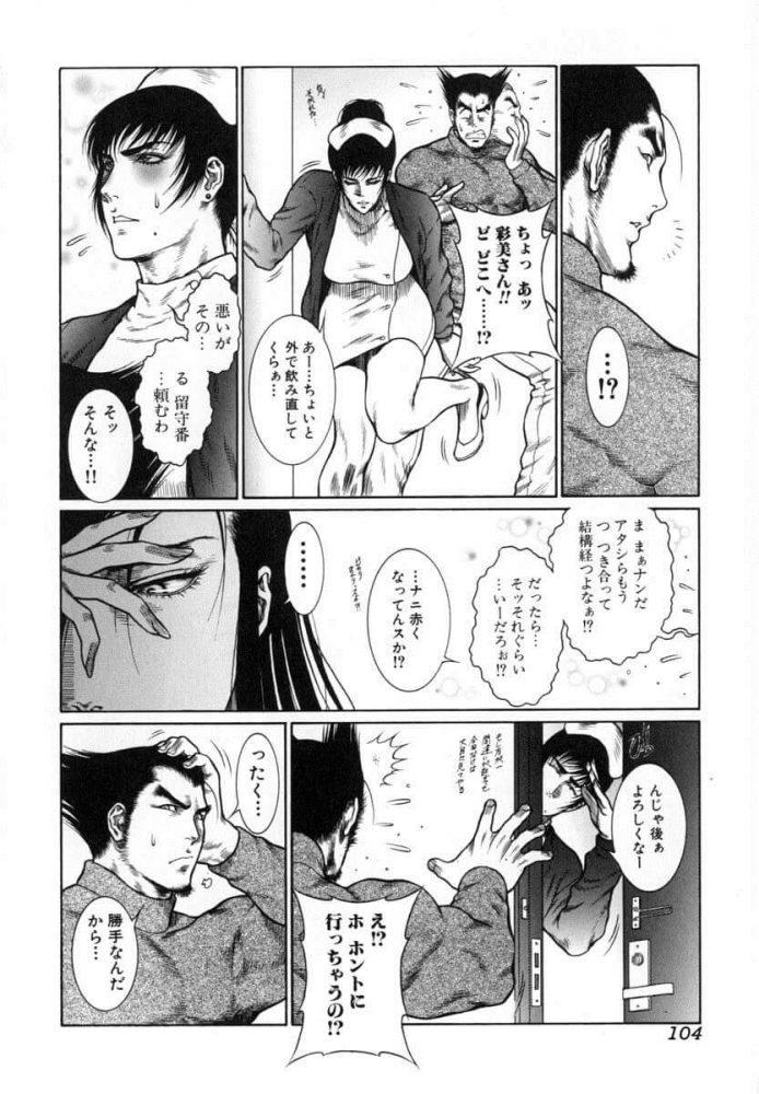 【エロ漫画】beauteous and beastly MORE【無料 エロ同人】 (6)