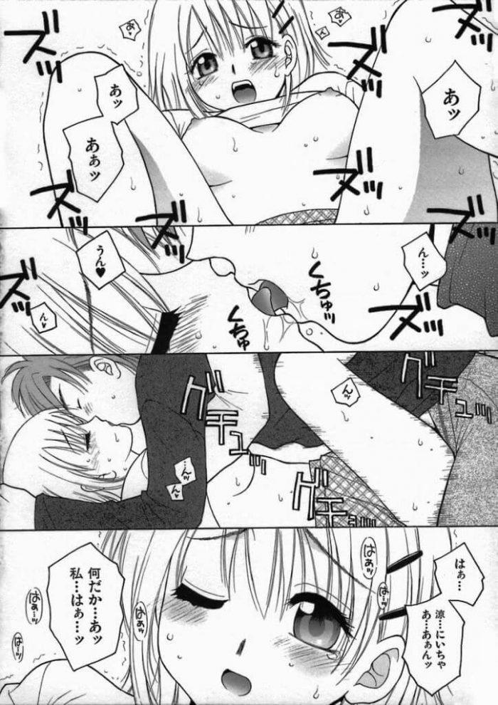 【エロ漫画】バレンタイン・ラブ【無料 エロ同人】 (16)