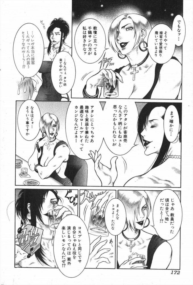 【エロ漫画】筋肉美女的 豪・快活力 ppm【無料 エロ同人】 (2)