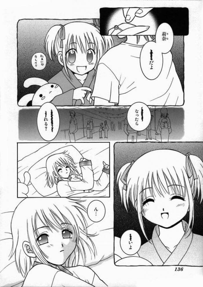 【エロ漫画】バレンタイン・ラブ【無料 エロ同人】 (2)