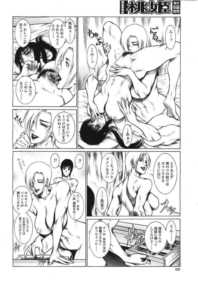 【エロ漫画】BOTH NEO HEAVEN【無料 エロ同人】 (16)