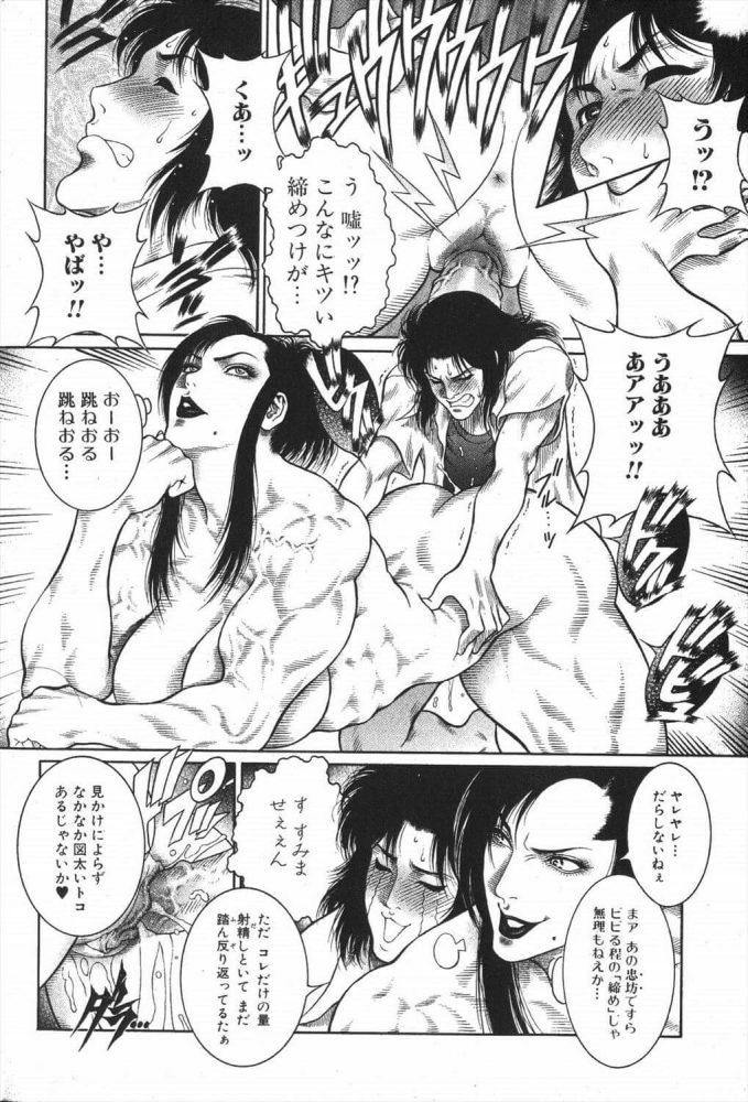 【エロ漫画】筋肉美女的 豪・快活力 ppm【無料 エロ同人】 (12)