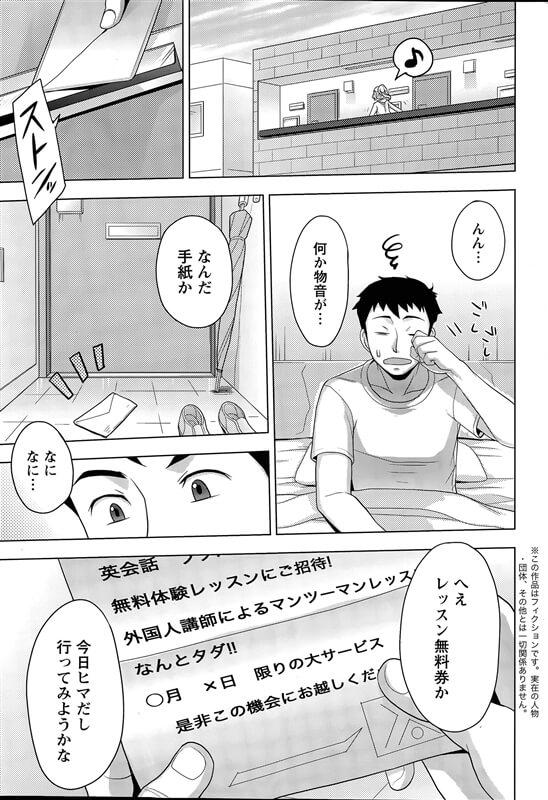【エロ漫画】にじいろおねえさん 第1-3話【無料 エロ同人】(39)