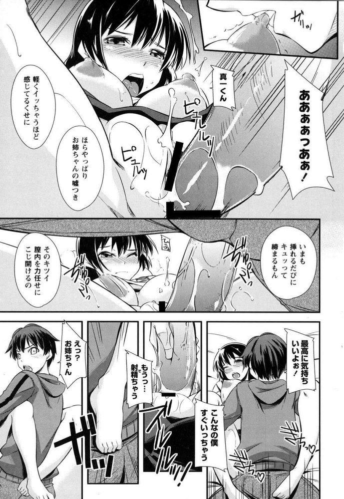【エロ漫画】赤点なら罰ゲームだよね姉【無料 エロ同人】 (15)