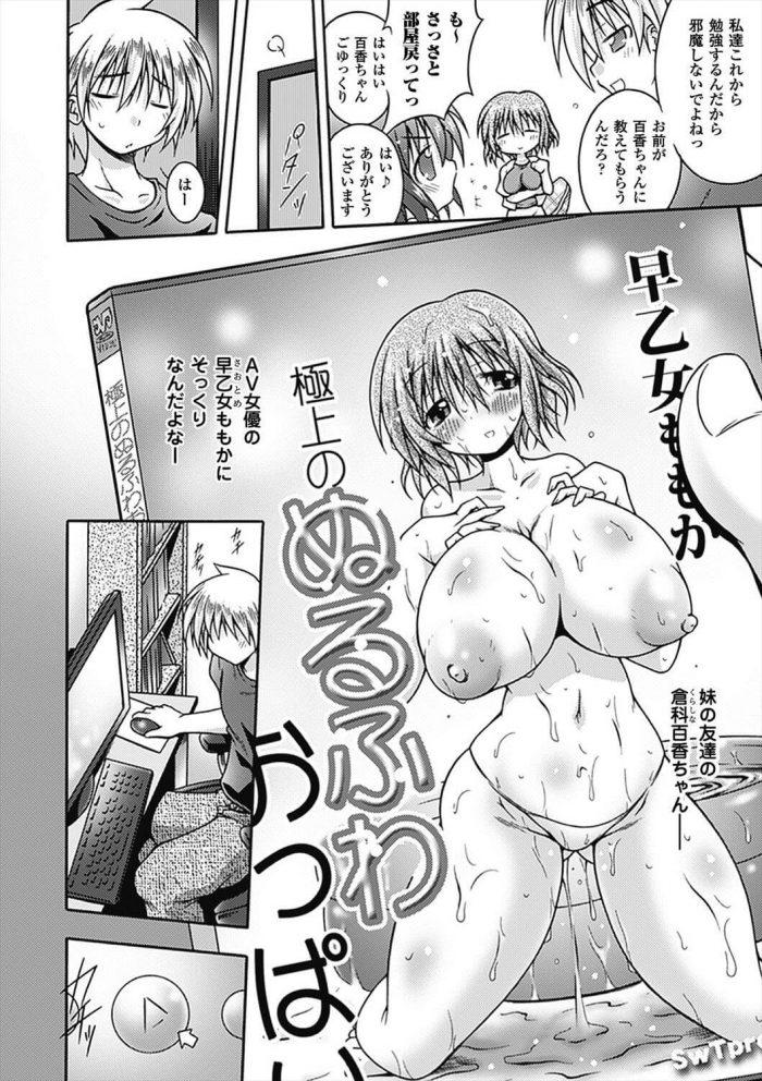 【エロ漫画】先輩とももパイと【無料 エロ同人】 (2)