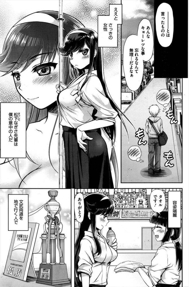 【エロ漫画】発情シーズン!【無料 エロ同人】 (3)