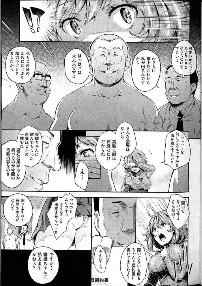 【エロ漫画】なかよしリボン【無料 エロ同人】 (5)