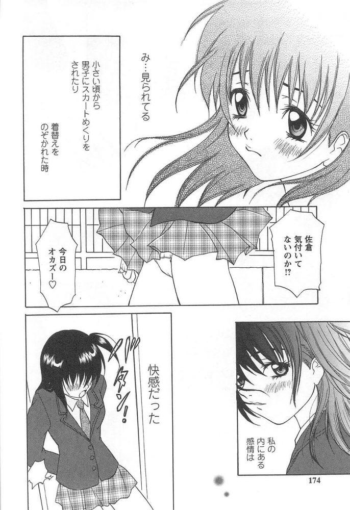 【エロ漫画】少女風景【無料 エロ同人】 (2)