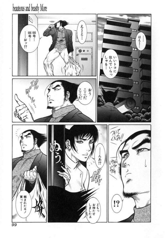 【エロ漫画】beauteous and beastly MORE【無料 エロ同人】 (1)
