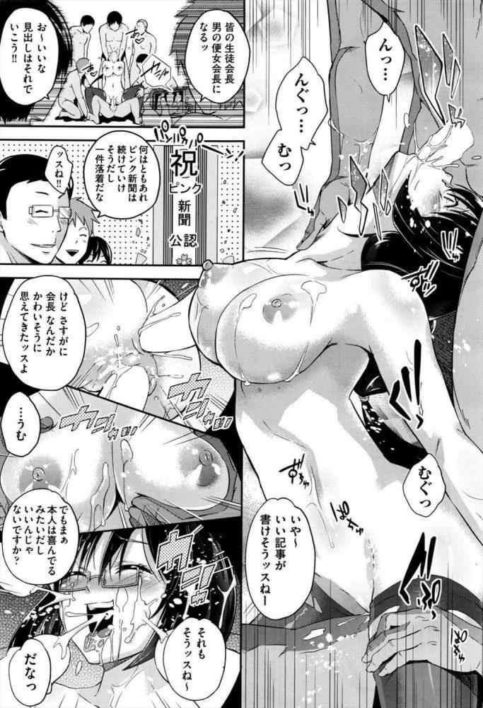 【エロ漫画】おっぱい野球【無料 エロ同人】 (19)