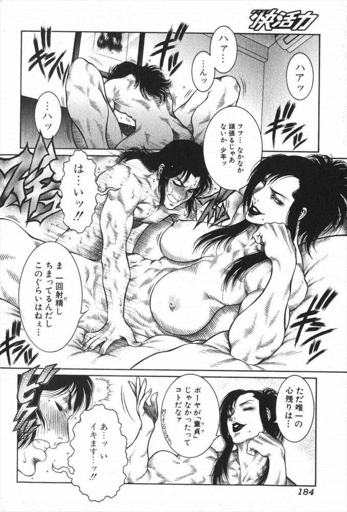 【エロ漫画】筋肉美女的 豪・快活力 ppm【無料 エロ同人】 (14)