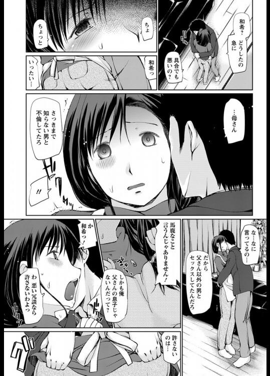 【エロ漫画】倫壊【無料 エロ同人】 (8)