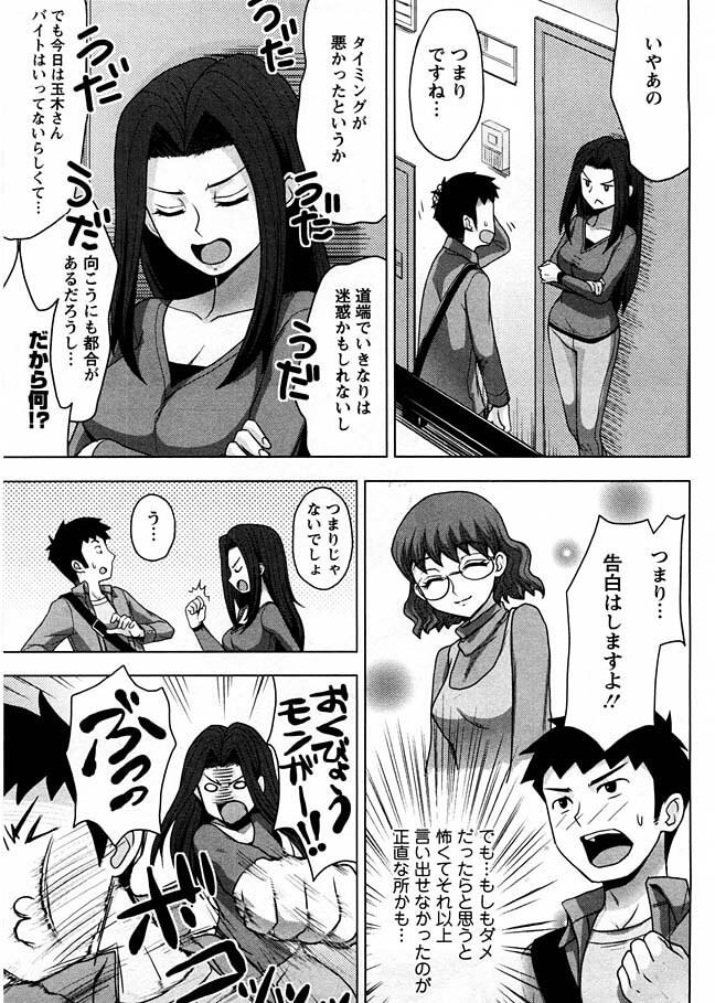 【エロ漫画】お義姉さんの憂鬱【無料 エロ同人】 (3)