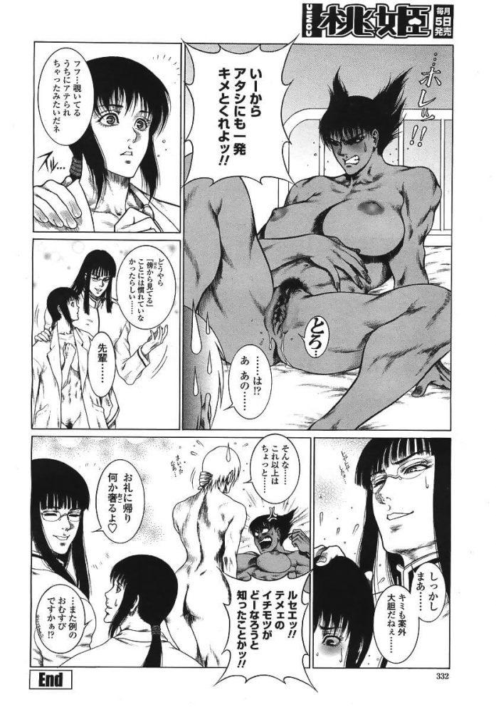 【エロ漫画】BOTH NEO HEAVEN【無料 エロ同人】 (22)