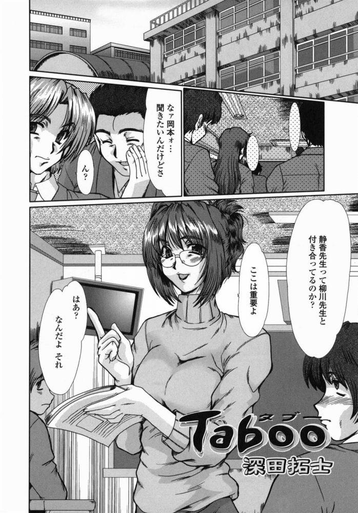 【エロ漫画】Taboo【無料 エロ同人】 (2)