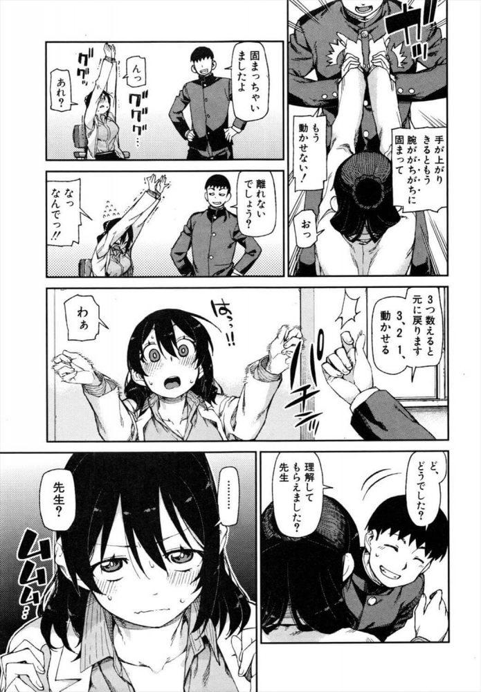 【エロ漫画】秘密のおねだり「後催眠」【無料 エロ同人】 (7)