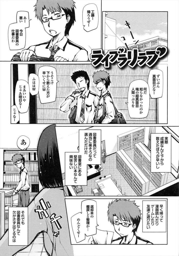 【エロ漫画】ライブラリラブ【無料 エロ同人】 (1)