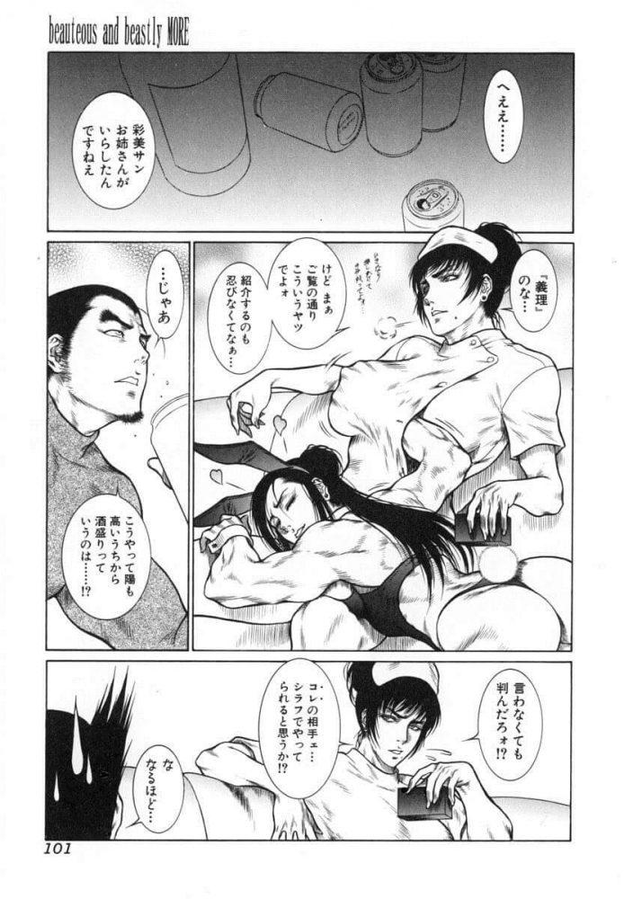 【エロ漫画】beauteous and beastly MORE【無料 エロ同人】 (3)