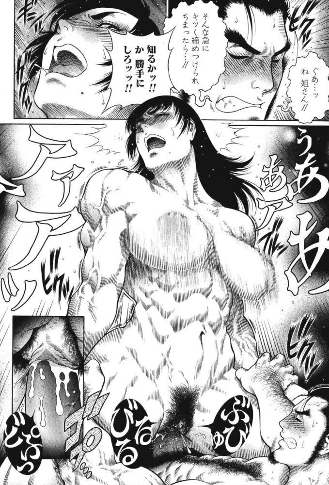 【エロ漫画】筋肉美女的 豪・快活力「真打」【無料 エロ同人】 (14)