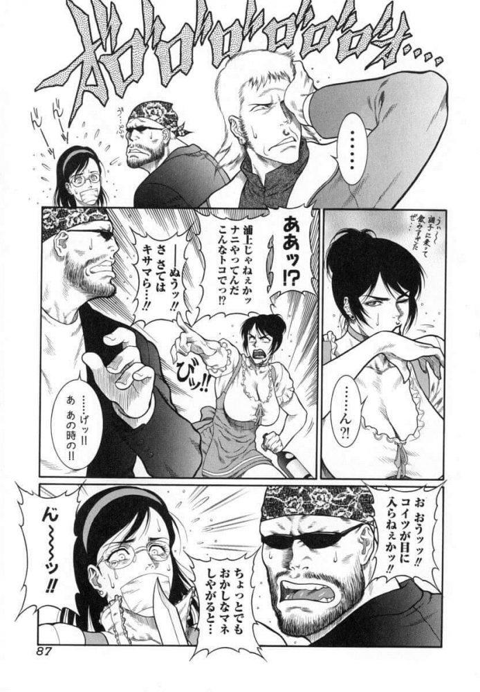 【エロ漫画】デッドリー・レイヤー【無料 エロ同人】 (9)
