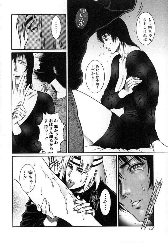【エロ漫画】AN AFFAIR WITH…【無料 エロ同人】 (8)