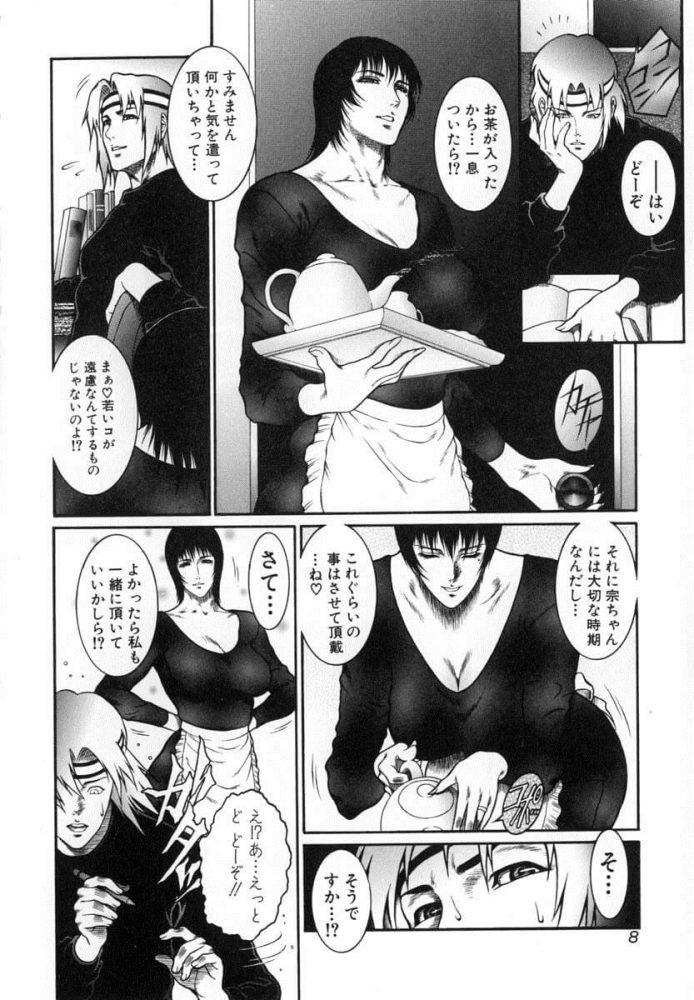 【エロ漫画】AN AFFAIR WITH…【無料 エロ同人】 (4)
