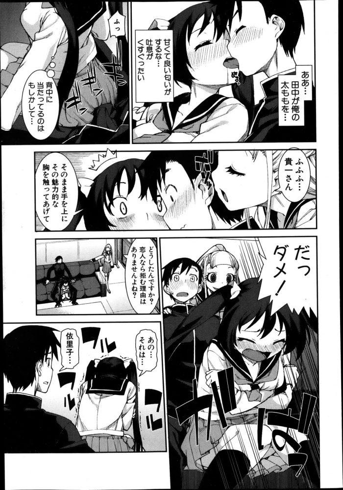 【エロ漫画】ストーカー撃退法【無料 エロ同人】 (17)