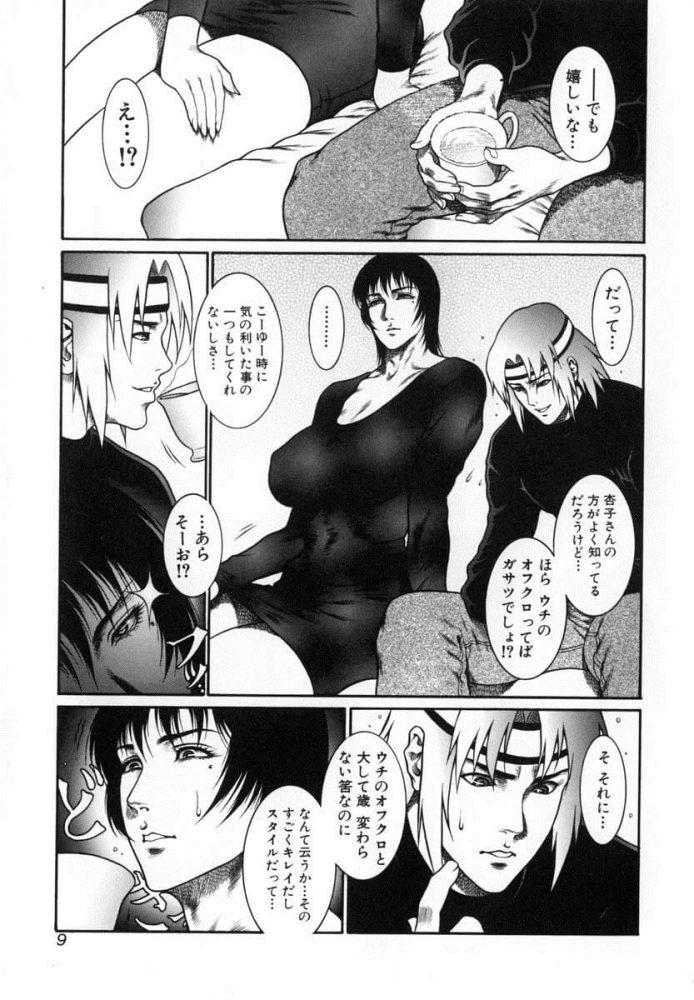 【エロ漫画】AN AFFAIR WITH…【無料 エロ同人】 (5)