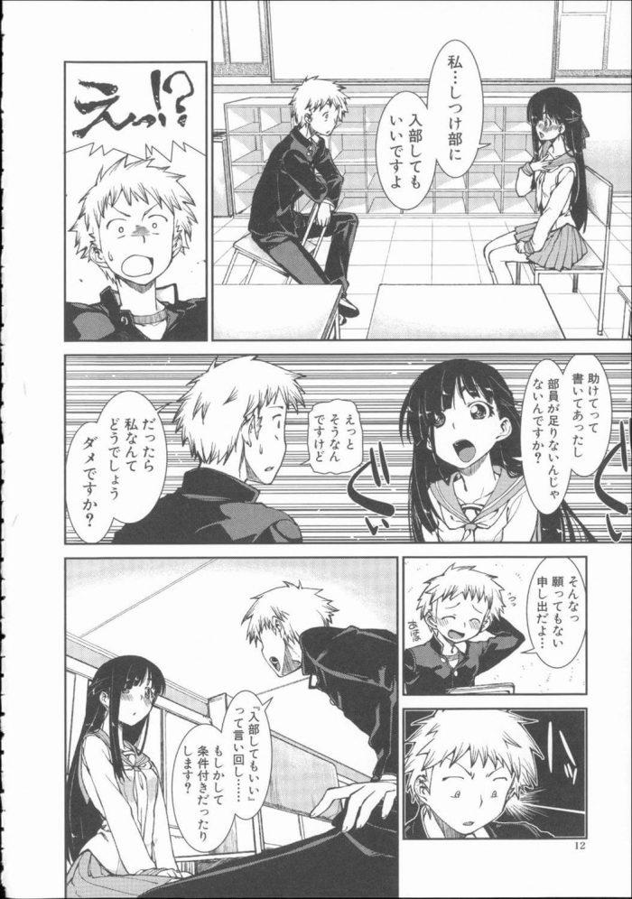 【エロ漫画】ペットな彼女は年中「発情期」/ペットな彼女のそれからとこれから【無料 エロ同人】 (8)