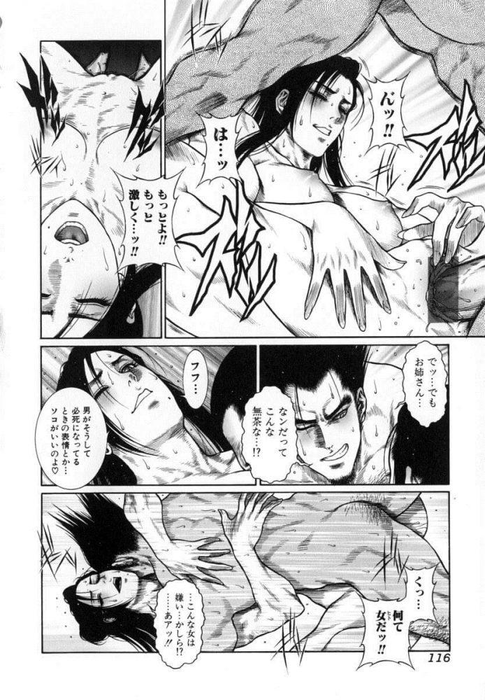 【エロ漫画】beauteous and beastly MORE【無料 エロ同人】 (18)