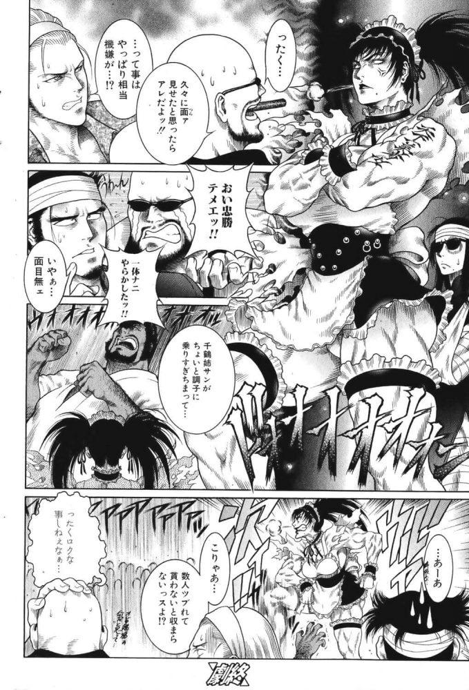 【エロ漫画】筋肉美女的 豪・快活力「真打」【無料 エロ同人】 (16)