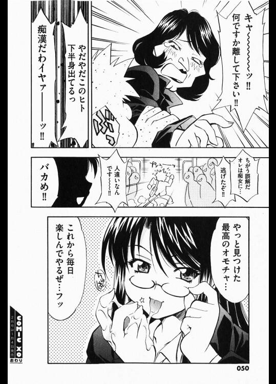 【エロ漫画】あの手の温もりを【無料 エロ同人】 (24)