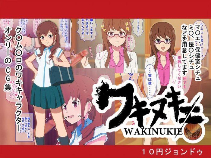 【エロ同人 クロムクロ】ワキヌキエ【無料 エロ漫画】 (1)