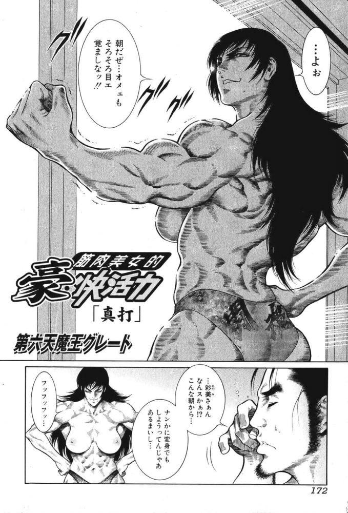 【エロ漫画】筋肉美女的 豪・快活力「真打」【無料 エロ同人】 (2)