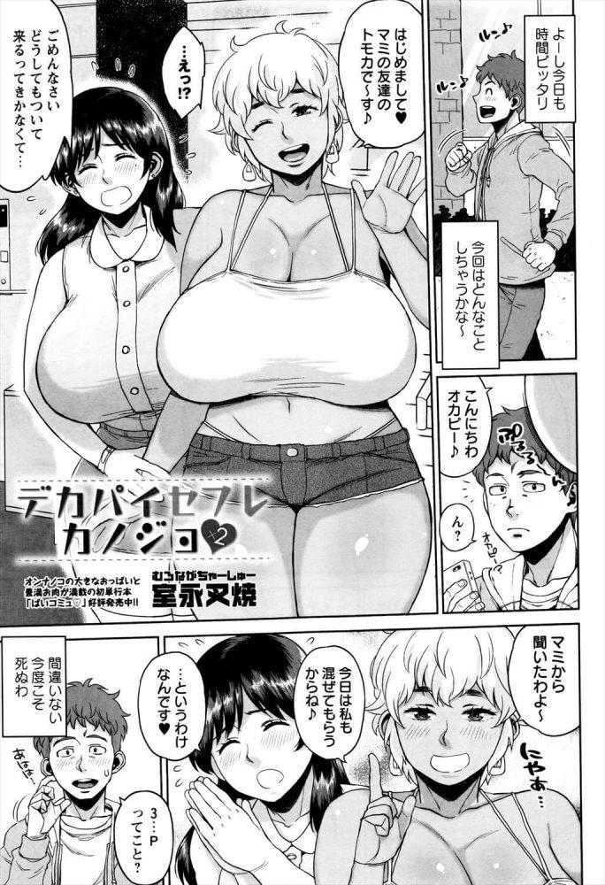 【エロ漫画】デカパイセフレカノジョ【無料 エロ同人】 (21)