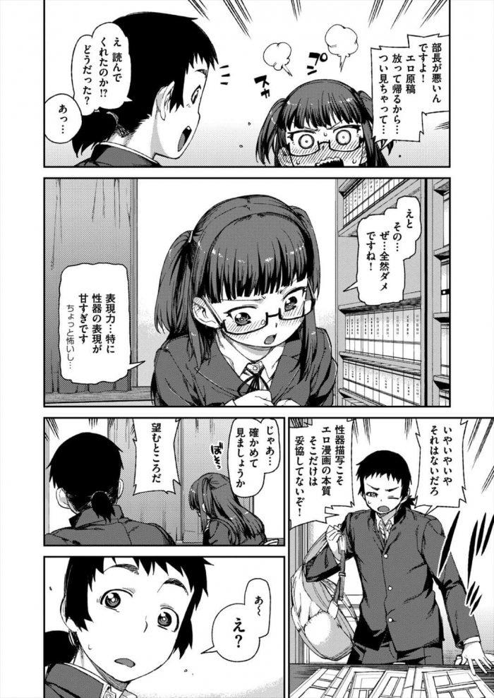 【エロ漫画】添削作業はお手柔らかに【無料 エロ同人】 (6)