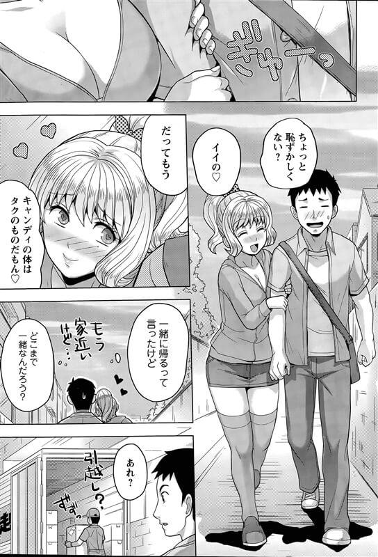 【エロ漫画】にじいろおねえさん 第1-3話【無料 エロ同人】(53)