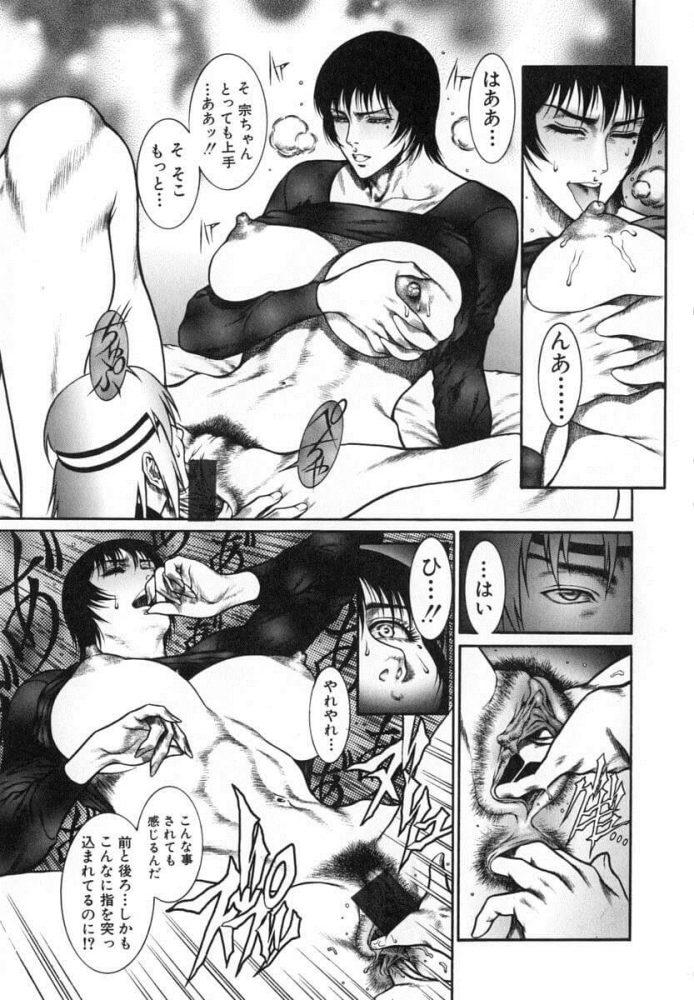 【エロ漫画】AN AFFAIR WITH…【無料 エロ同人】 (11)