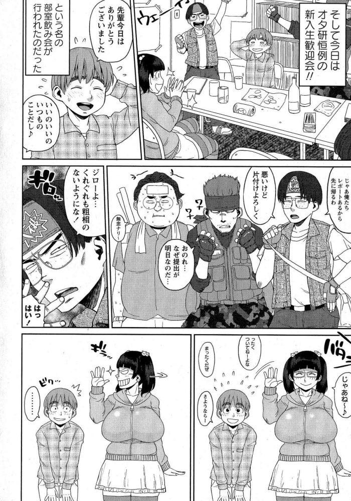 【エロ漫画】オタサーのぽちゃ姫【無料 エロ同人】 (4)