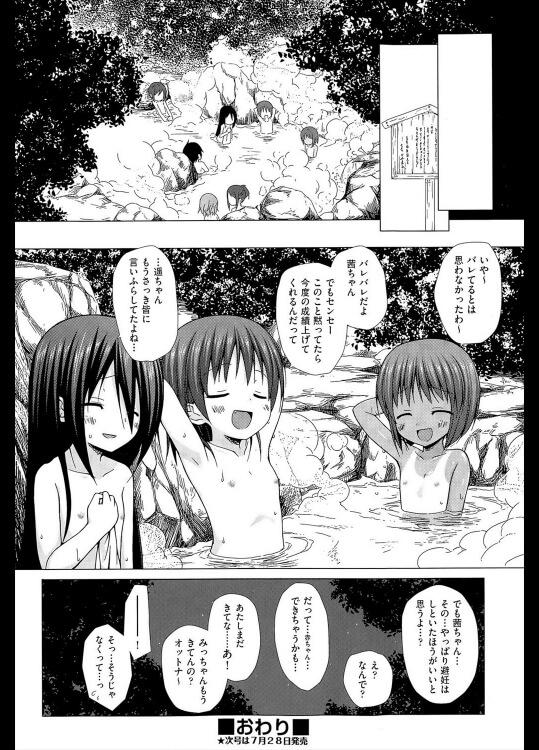 【エロ漫画】しぜんきょうしつ【無料 エロ同人】 (18)