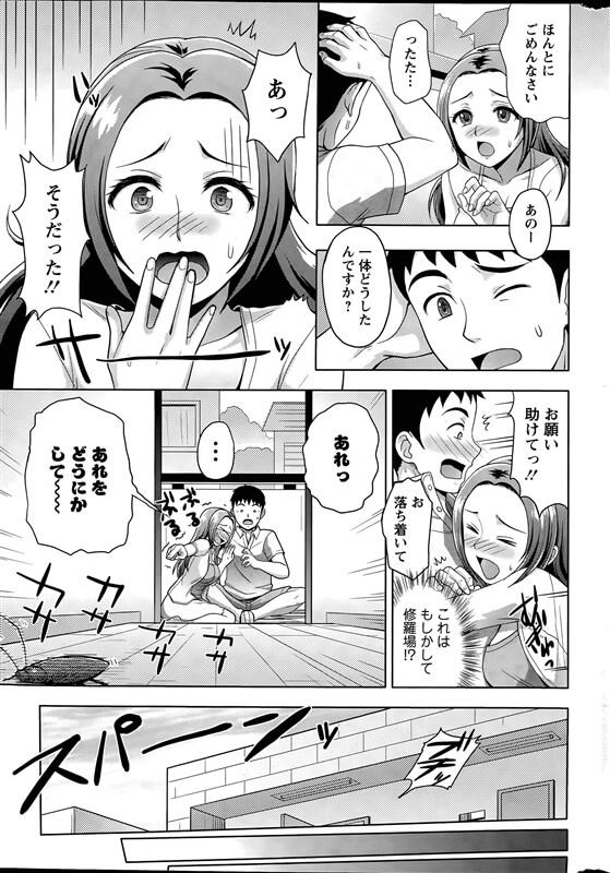 【エロ漫画】にじいろおねえさん 第1-3話【無料 エロ同人】(7)